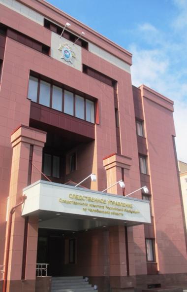 Следственными органами Следственного комитета Российской Федерации по Челябинской области замести