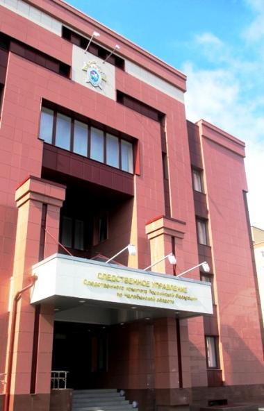 Следственный комитет Челябинской области возбудил уголовное дело в отношении сотрудника комитета