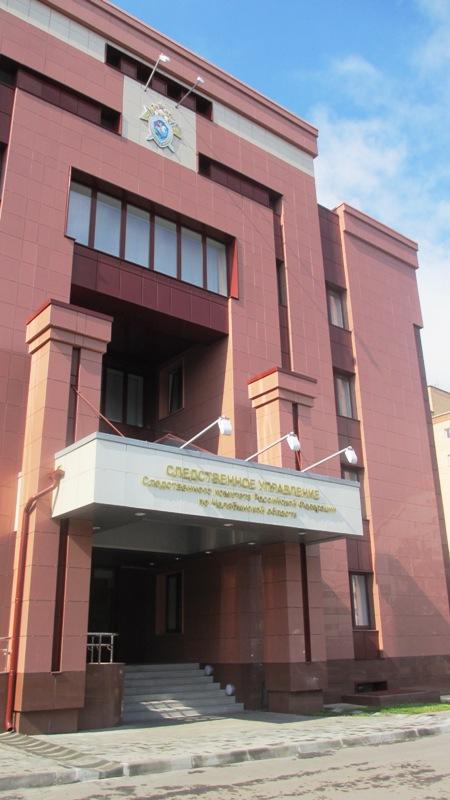 «В Центральный районный суд Челябинска поступило представление о производстве осмотра жилища Алек
