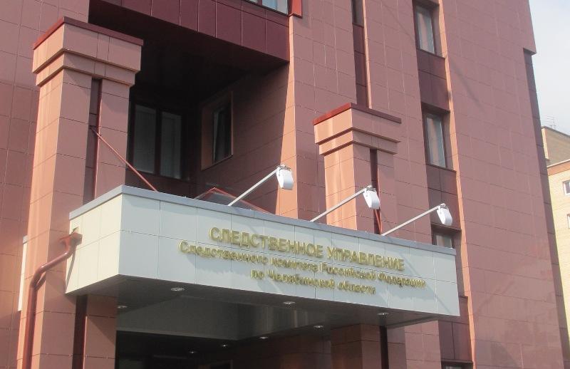 Как сообщили агентству «Урал-пресс-информ» в следственном управлении СК РФ области, в отношении ч