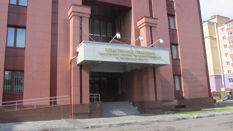 Как сообщили агентству «Урал-пресс-информ» в Следственном управлении СК России по Челябинской обл