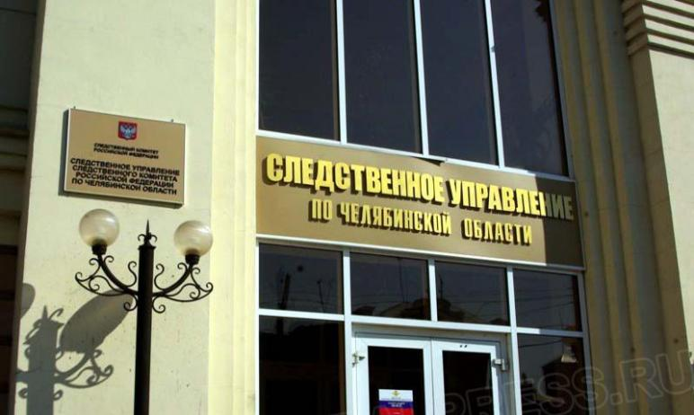 В Челябинской области главе Троицкого городского округаАлександру Виноградову