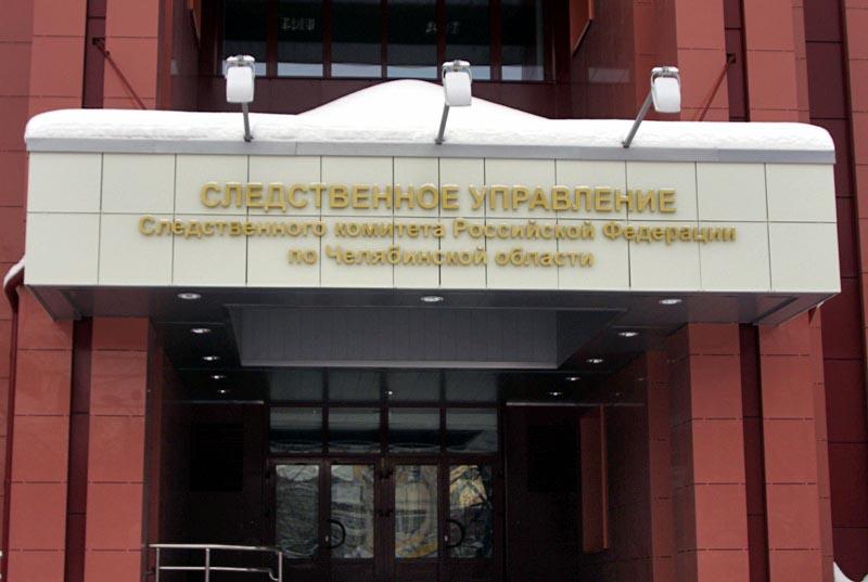 Как сообщили корреспонденту «Урал-пресс-информ» в следственном отделе СУ СК РФ по УрФО, обвиняемы