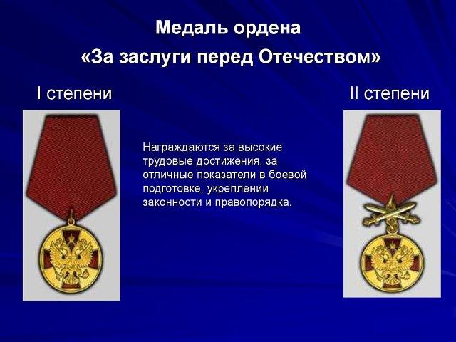 По указу, подписанному Владимиром Путиным 3 мая, государственные награды присвоены рабочим, учит