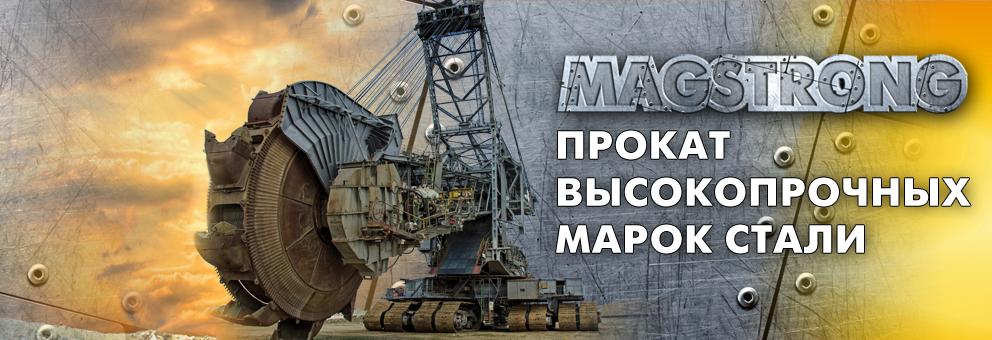 В Новокузнецке начала работу международная выставка технологий горных разработок «Уголь России и