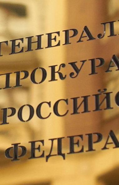 Генеральная прокуратура Российской Федерации озвучила результаты выездной проверки министерства э