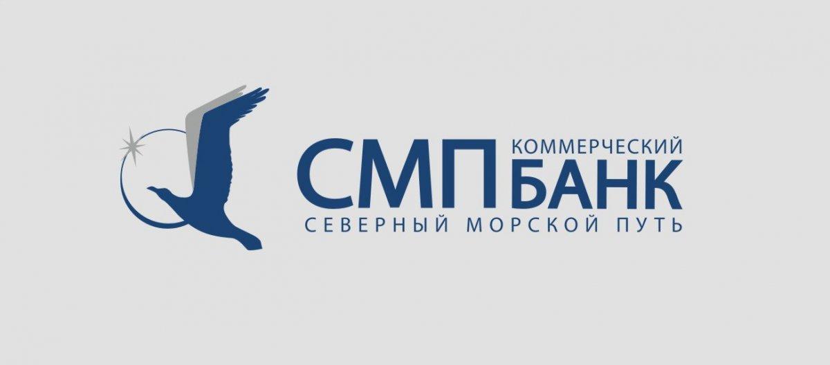 Об этом официально заявили в ответ на появившуюся в СМИ информацию о том, что СМП Банк единолично