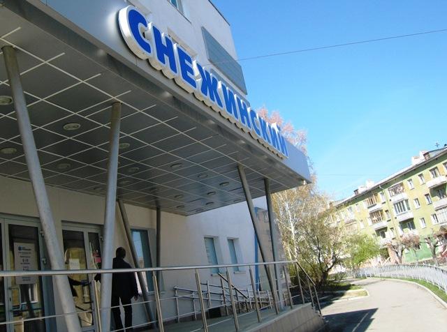 Как сообщили агентству «Урал-пресс-информ» в пресс-службе банка, акция по программе «Специальная.