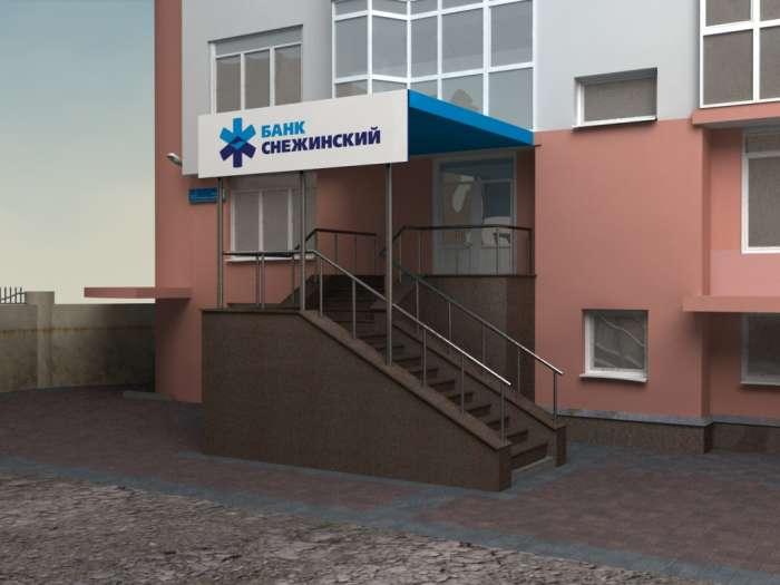 Банк «Снежинский» - участник государственной программы по финансовой поддержке малого и среднего