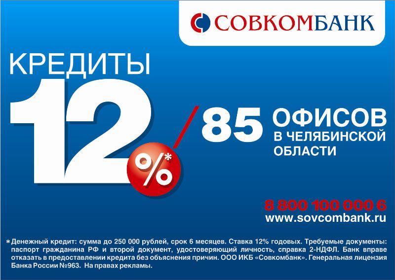 Как сообщили агентству «Урал-пресс-информ» в пресс-службе банка, людям пенсионного возраста Совко