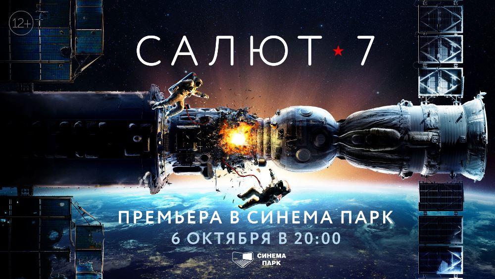 Космическая станция «Салют-7», находящаяся на орбите в беспилотном режиме, неожиданно перестает о