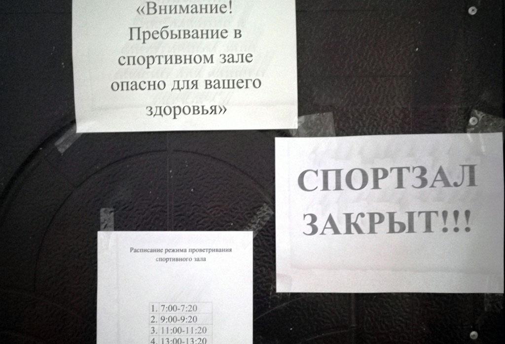 В Златоусте (Челябинская область) ученики СОШ №18 в течение трех месяцев не будут заниматься физк