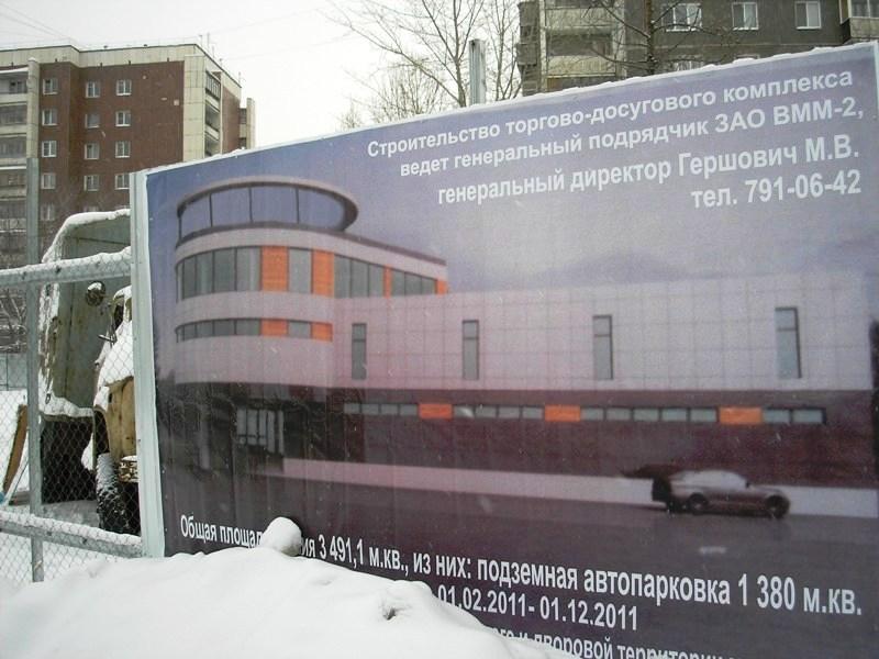 По словам первого заместителя главы администрации Челябинска Натальи Котовой, согласно решению су