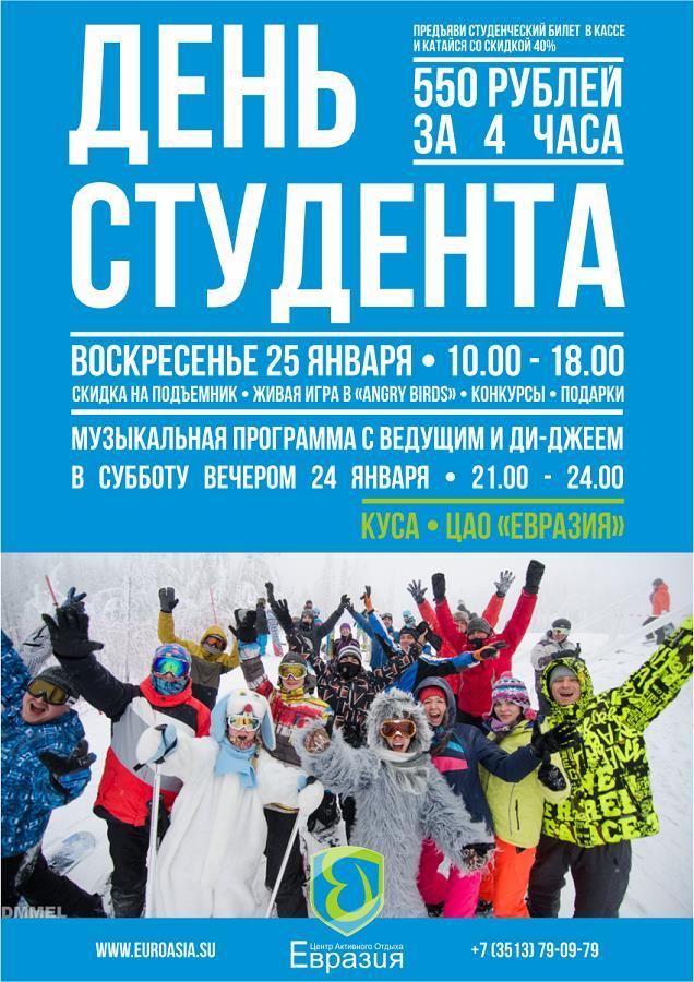 В субботу, 24 января, традиционно, в кафе центра активного отдыха «Евразия» состоится музыкально-