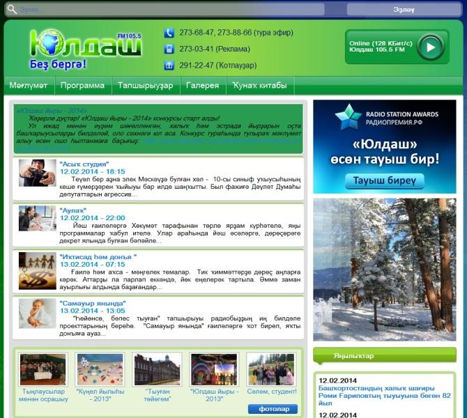 поздравления радио юлдаш выпуск 30 января строительном деле при