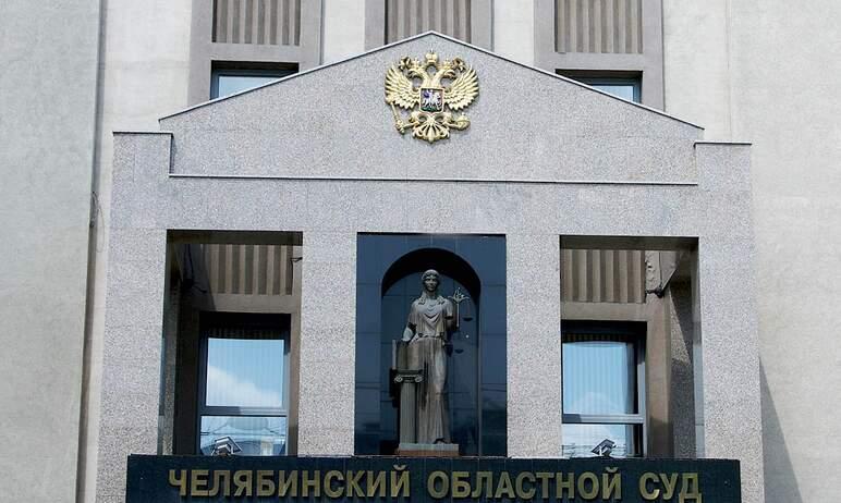 Сегодня, 31 августа, Челябинский областной суд, рассмотрев в апелляционном порядке досудебный мат