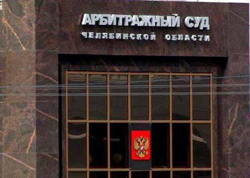ОАО «МРСК Урала» намерено обратиться в Арбитражный суд Челябинской области с заявлением о признан