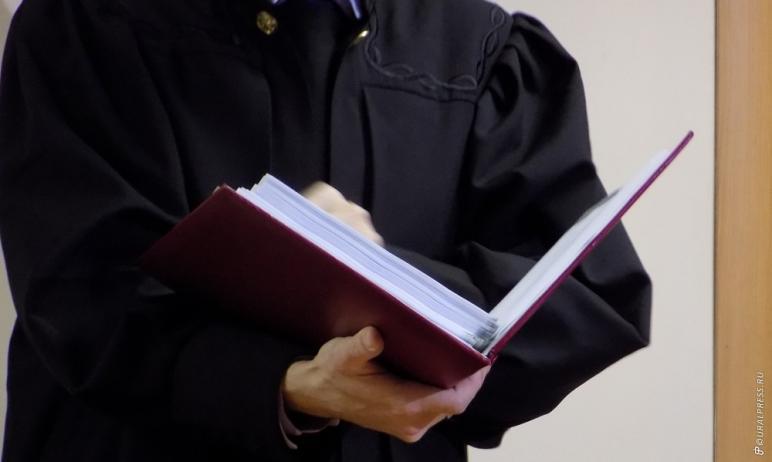 В Челябинской области вынесен приговор в отношении директора омской фирмы ООО «Инстрой» Сергея Хл