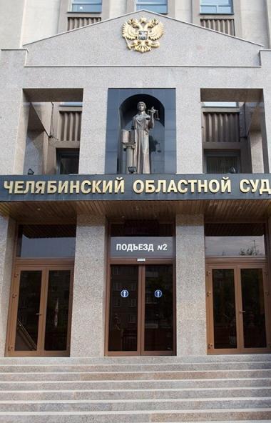 Сегодня, 20 марта, Челябинский областной суд огласил постановление по уголовному делу в отношении