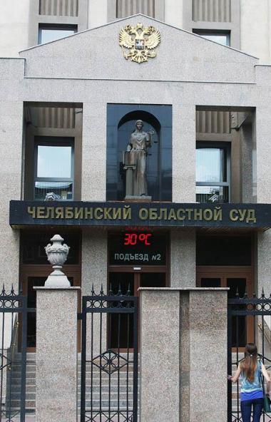 В Челябинский областной суд поступило уголовное дело в отношении депутата Государственной Думы Фе