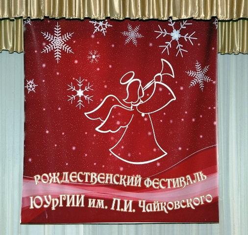 Первый фестивальный концерт посвящен 100-летию выдающегося советского композитора Георгия Свиридо