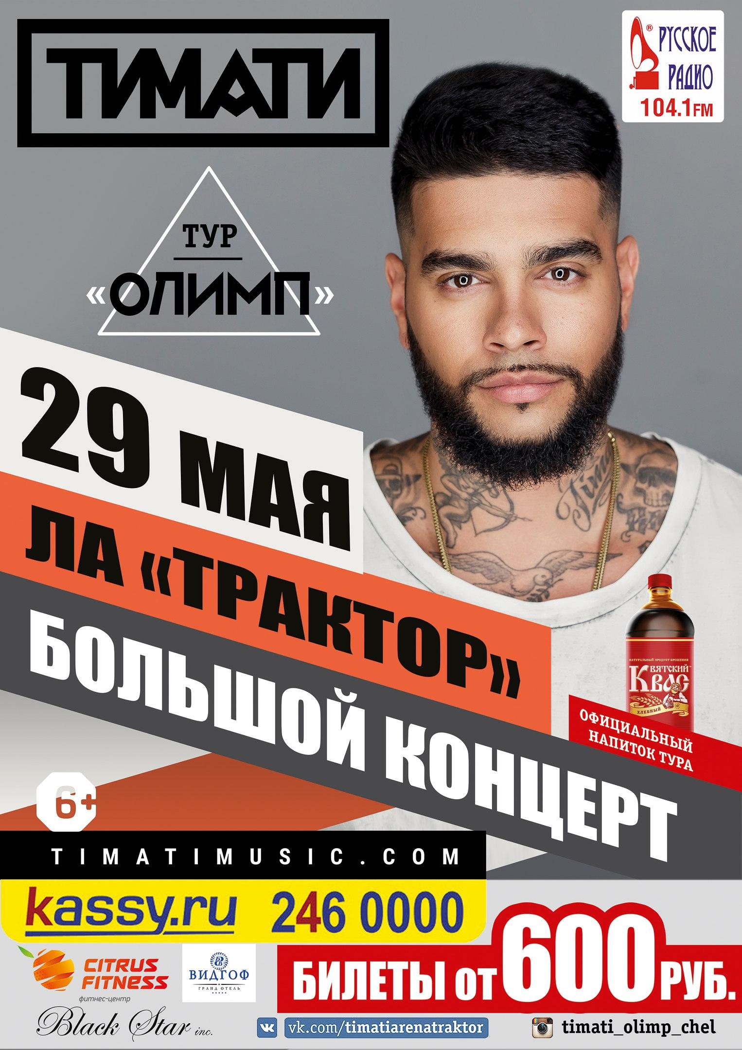 В воскресенье, 29 мая, на ледовой Арене «Трактор» Тимати даст свой самый большой концерт в Челяби