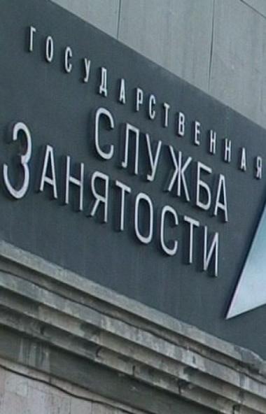 В Челябинской области восемь предприятий заявили о предстоящих массовых сокращениях работников.