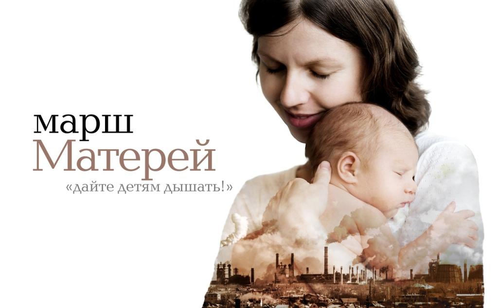 Челябинск готовится к проведению Марша Матерей, которые выйдут на Кировку с требованием: «Дайте д