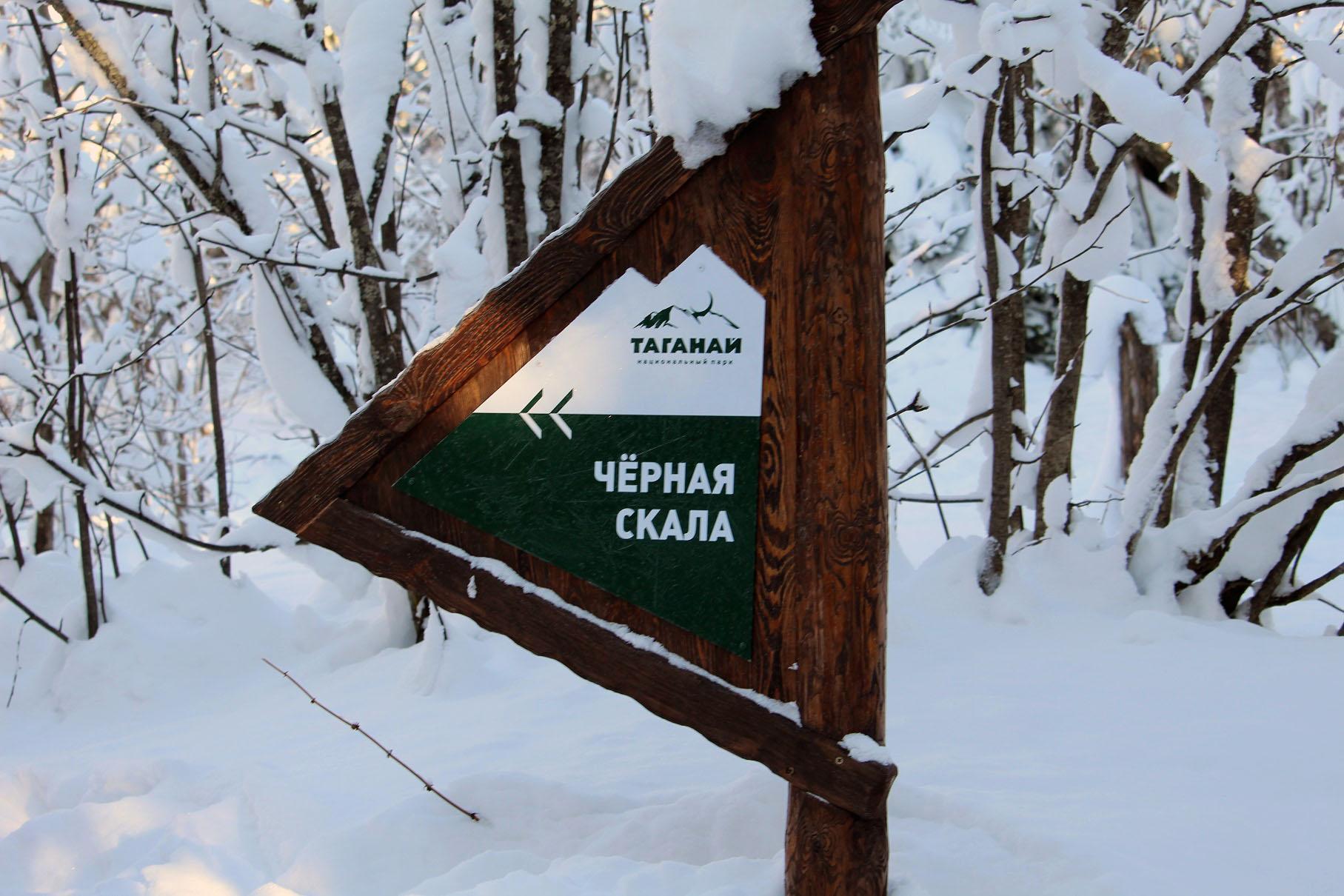 Коллектив национального парка «Таганай» обсудил итоги работы уходящего года. Работники рассказали