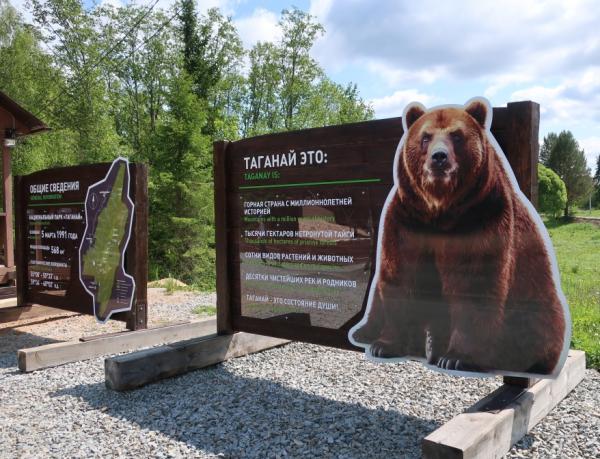 Вход на Центральную усадьбу национального парка «Таганай» Челябинской области украсила огромная