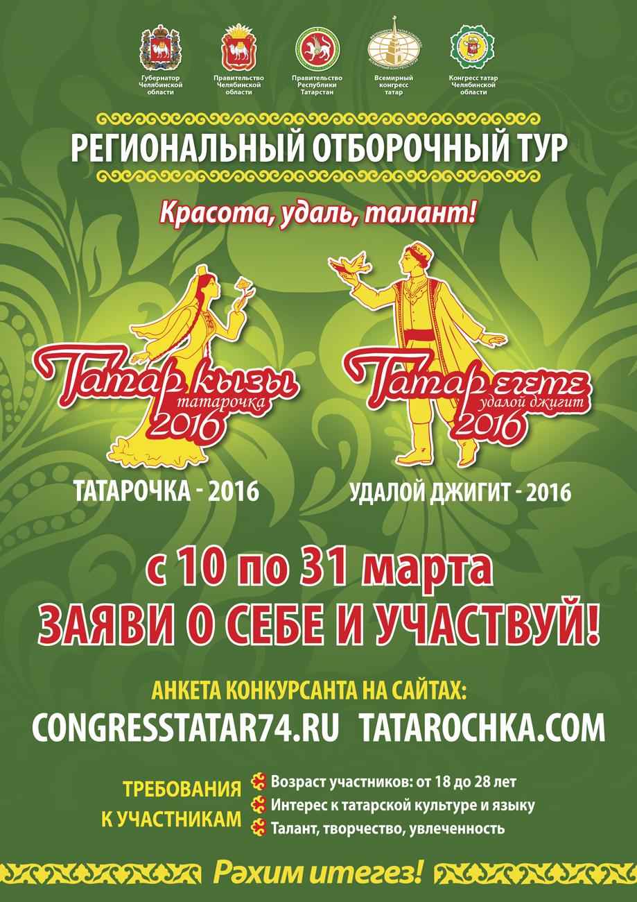 С 10 по 31 марта продлится прием анкет от претенденток на корону лучшей татарочки Южного Урала.