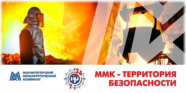На Магнитогорском металлургическом комбинате определены победители конкурса на соискание премии г