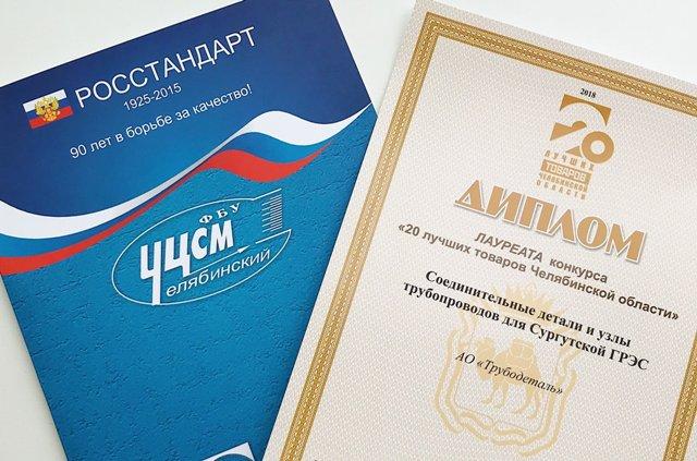Входящий в состав Объединенной металлургической компании челябинский завод «Трубодеталь» стал лау