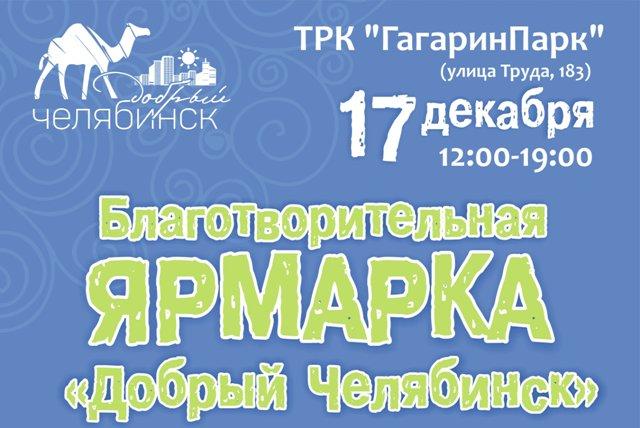 Как сообщили агентству «Урал-пресс-информ» в пресс-службе АО «Трубодеталь», ярмарка станет заверш