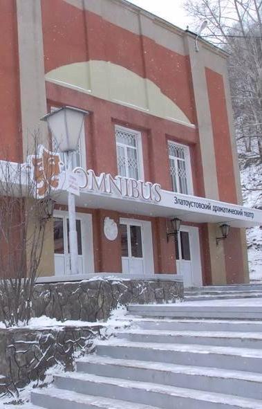Сегодня, 27 марта, Всемирный День театра. Златоустовский «Омнибус» отметил свой профессиональный