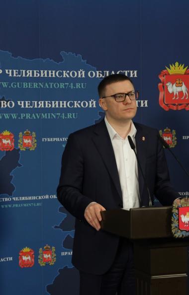 Губернатор Челябинской области Алексей Текслер утвердил порядок предоставления е