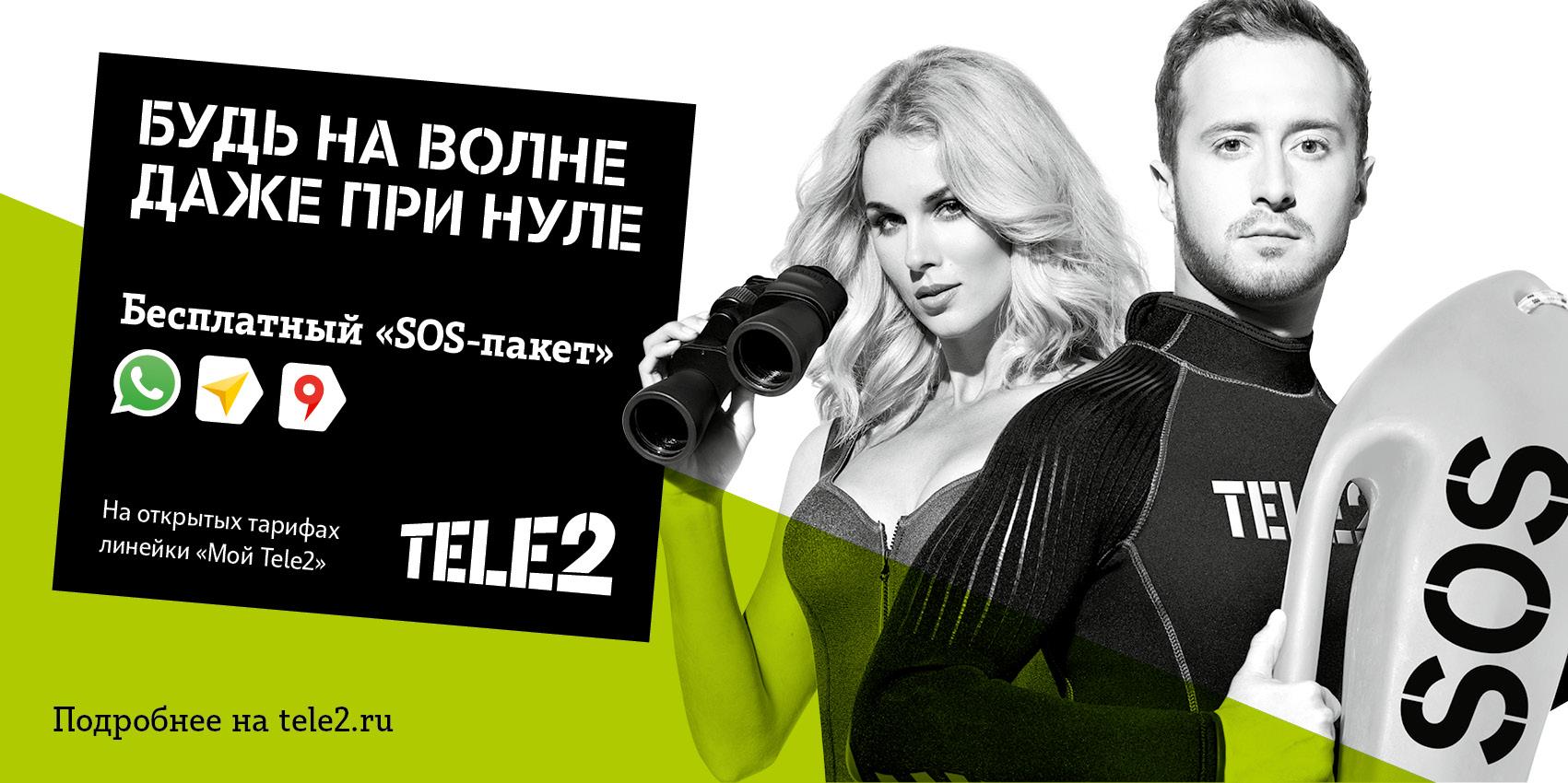 Урал – Tele2 запускает сервис «SOS-пакет», который гарантирует клиентам доступ к самым важным усл