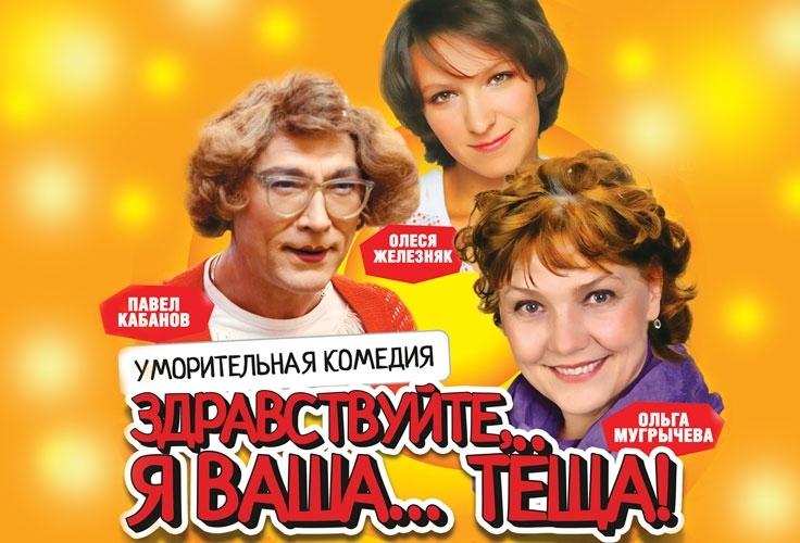 В Челябинске на сцене театра драмы имени Наума Орлова девятого февраля покажут уморительную комед