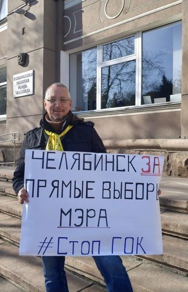 Василий Московец провел одиночный пикет в поддержку прямых выборов главы Челябинска в преддверии