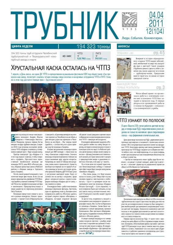 Как сообщили агентству «Урал-пресс-информ» в дирекции по связям с общественностью ОАО «ЧТПЗ», до