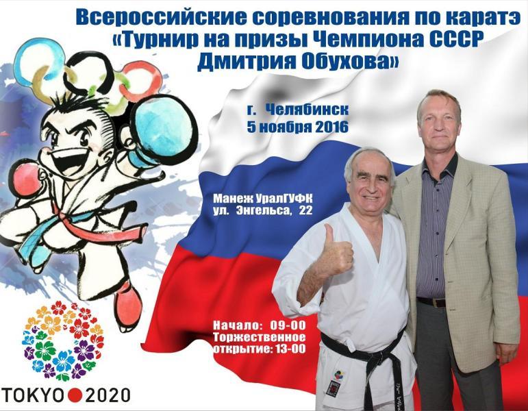Как сообщили агентству «Урал-пресс-информ» в министерстве спорта Челябинской области, этот турнир