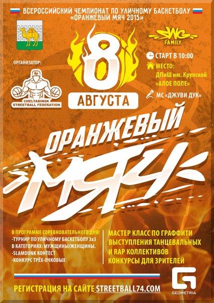 Соревнования по стритболу «Оранжевый мяч» приурочены к всероссийскому Дню физкульт