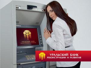 Как сообщили агентству «Урал-пресс-информ» в пресс-службе банка, на сегодняшний день более 800 кл