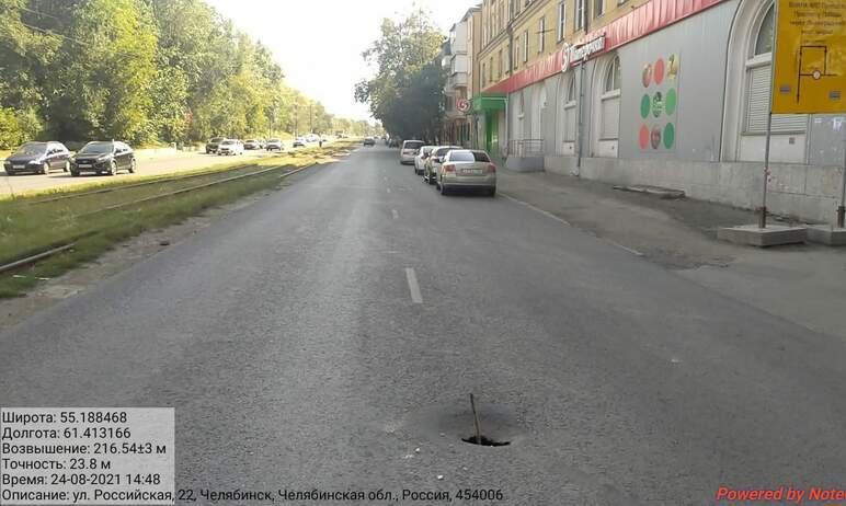 Специалисты комитета дорожного хозяйства Челябинска сегодня, 25 августа, проведут комиссионное об