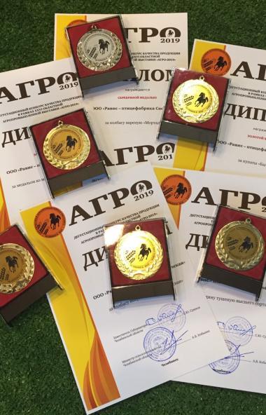 Агрохолдинг «Равис» стал шестикратным призером главной агропромышленной выставки Челябинской обла