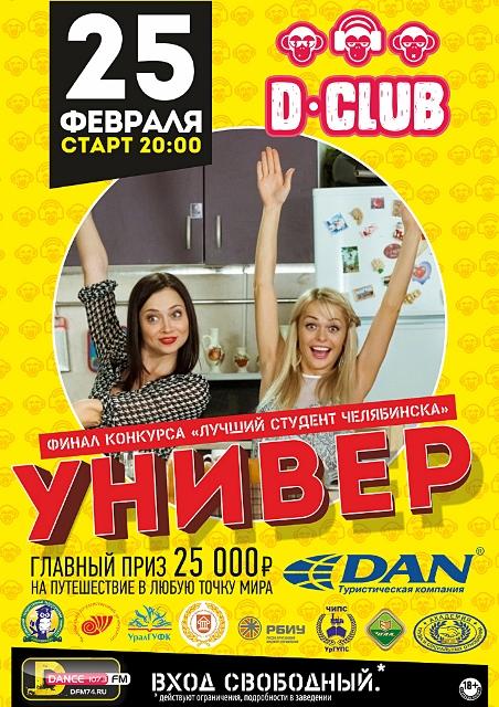 Как сообщили агентству «Урал-пресс-информ» организаторы мероприятия, каждое учебное заведение выд