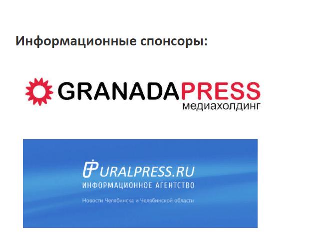 Сентябрь в Челябинске будет жарким для журналистов. В течение трех дней, с 11 по 13 сент