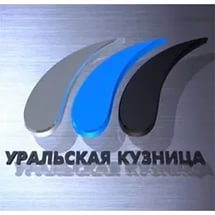 Как сообщила агентству «Урал-пресс-информ» руководитель пресс-службы ПАО «Уральская кузница» Окса