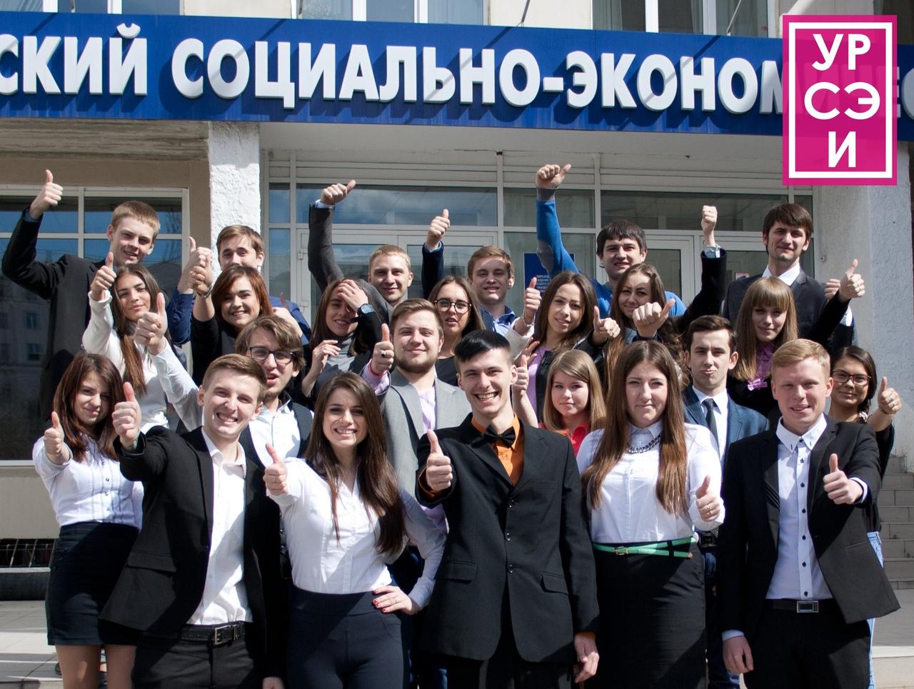 Уральский социально-экономический институт подготовил для абитуриент
