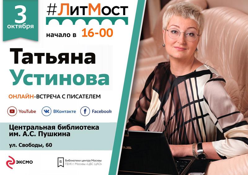 Центральная библиотека имени Пушкина приглашает челябинцев на онлайн-встречу с одной из самых ярк